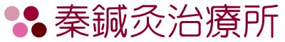 秦鍼灸治療所